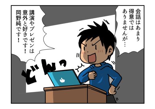 40分の講演内容の作り方と、漫画家らしいオリジナリティの出し方