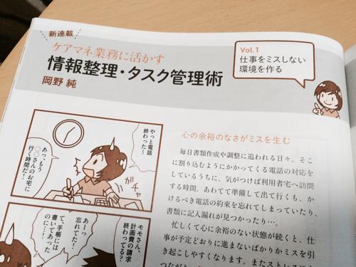 雑誌「ケアマネジャー」にてタスク管理の連載をすることになりました!