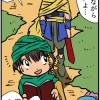 執筆は第2巻分へ突入!「やる気クエスト」進捗報告12/9