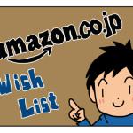 「お金をもらうほどでもないけど無料もちょっと」というときはAmazonほしい物リストを利用すると便利です