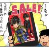 「やる気クエスト」1巻が3月の月替わりセールに選ばれました!
