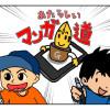 あたらしい漫画家を目指す人のための企画「あたらしいマンガ道」を始めます! #あたらしいマンガ道
