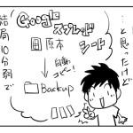 Googleスプレッドシートの自動バックアップは意外と簡単に設定できました