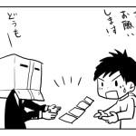 「Kindleはいいぞ」マンガを描いて「きんどるどうでしょう」に掲載していただきました