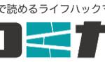佐々木正悟さんと共同で無料メルマガ「コミカル!」を始めます!