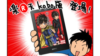 楽天koboで「やる気クエスト」1〜3巻同時発売開始しました!