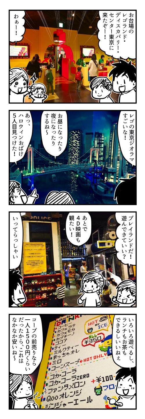 お台場のレゴランド・ディスカバリー・センター東京に来たぞー!わぁー!レゴの東京ジオラマすごいな!お昼になったり夜になったりするね〜。あっ、ハロウィンおばけ5人目見つけた!プレイランドだ!遊んできていい?あとで4D映画も観たい!いってらっしゃい。いろいろ遊べるし、ランチもお茶もできるしいいねぇ。コープの前売りなら一人1500円くらいだったから、これはなかなか安いね〜