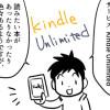 子どもにたくさん本を読ませたい?そんな時こそKindle Unlimitedはいかがでしょう