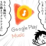 スマホで全曲持ち歩きたいあなたへ!無料で5万曲クラウド保存できるGoogle Play Musicがオススメです!