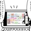 オンラインセミナーを開催したい人へ!まずは参加ハードルを下げるために「zoom」を使ってみませんか?