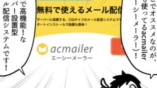 メルマガを独自配信したいなら、無料で簡単に導入できるacmailer(エーシーメーラー)がオススメ!
