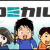 漫画メルマガ「コミカル!」に強力な仲間、ぞえさんが加わりました!