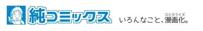 純コミックス