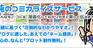 フリーランス・パラレルワーカー向けのマンガ制作サービス「コミカライズ」を始めます!