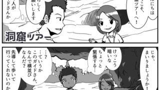 【制作実績】大下千恵さんコーチング紹介マンガ【コミカライズサービス】