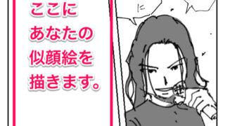 「似顔絵コミック with jMatsuzaki」を7月8日(土)ライブ会場にて販売します! #jmatsuzaki