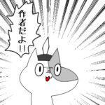 漫画メルマガ「コミカル!」にて、新メンバー吐血猫さんの連載が始まります!