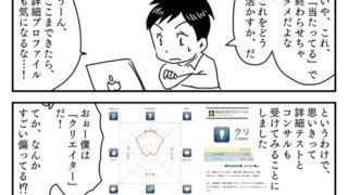 ウェルスダイナミクス診断、岡野純は「ダイナモ」で「どクリエイター」でした #ウェルスダイナミクス