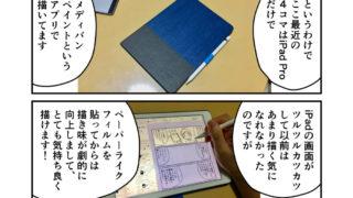 iPad ProのCLIP STUDIO PAINTだけでブログ用マンガを描けるようにする
