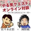12月2日(土)やる気クエストオンライン対談(佐々木正悟×岡野純)をやります