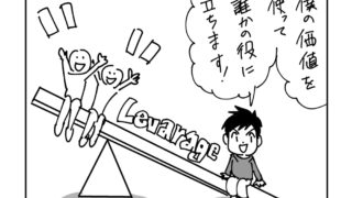 岡野純38歳のテーマは「レバレッジをかけること」です!