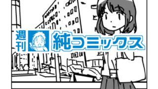 【週刊純コミックス】週刊記事はじめます(4/23〜4/29)