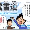 電子書籍出版で新しい働き方を!6/16(土)『電書道』を開催します!