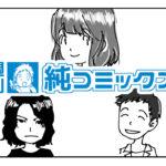 【週刊純コミックス】新作漫画「習慣ハッカー」描き始めてます(4/30〜5/6)