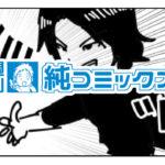 【週刊純コミックス】モンハコわださんとの企画が進行中(5/7〜5/13)