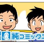 【週刊純コミックス】急ぎのお仕事たくさんでありがたい(5/14〜5/20)