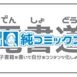 【週刊純コミックス】『電書道』告知開始(5/21〜5/27)
