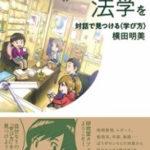 書籍『カフェパウゼで法学を』(著・横田明美さん)のイラストを担当させていただきました!7/15イベントにも登壇します!