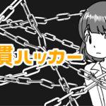 新作漫画「習慣ハッカー」を6/11リリースの新メディア「CHANGES」にて連載します!