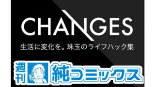 【週刊純コミックス】いろいろ告知できました(5/28〜6/3)