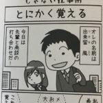 『別冊カドカワDirecT 13』にて仕事術4コマ漫画を描きました!