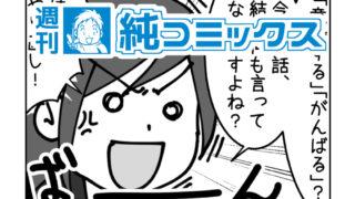 【週刊純コミックス】プレゼン資料作成に奮闘中(6/4〜6/10)
