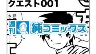 【週刊純コミックス】新プロジェクトもあるけど絞り込みもします(6/18〜6/24)