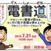 電子書籍を書き上げるためのタスク管理とやる気コントロールを学ぼう!7/21(土)『電書道 Vol.2』開催します!