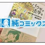 【週刊純コミックス】働き方を変えたい(6/25〜7/1)