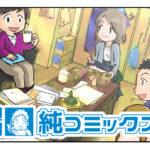 【週刊純コミックス】新プロジェクトを計画中(7/2〜7/8)