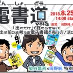 染谷昌利さんをゲストにお迎えし、電子書籍の売り方・活かし方を考える!8/25(土)『電書道 Vol.3』開催します!