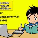 「StudyWalker」にて連載「漫画家・岡野純のライフハックブックレビュー」 を始めました