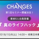 10/6(土)CHANGESセミナーに登壇します!CHANGES全記事無料公開も!