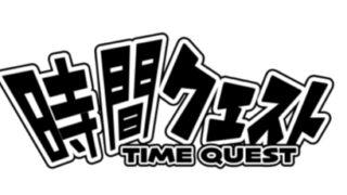 新作漫画「時間クエスト」をCHANGESにて連載開始します!