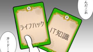 強いカードが揃ってなくてもゲームは始められる。スキルや実績が十分じゃなくても行動は起こせる。【 #CHANGESGAME 執筆日記】