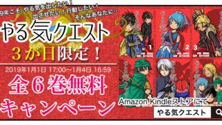【終了しました】【無料】『やる気クエスト』kindle全6巻無料キャンペーンやります!【お正月3日間限定】