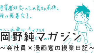 note定期購読マガジン『岡野純マガジン〜会社員×漫画家の複業日記〜』はじめました