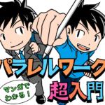新作漫画「マンガでわかる!パラレルワーク超入門」をCHANGESにて連載開始します!