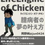 新刊『LifeEngine of Chicken 臆病者の夢の叶え方』を10月10日に発売します!【Kindle】