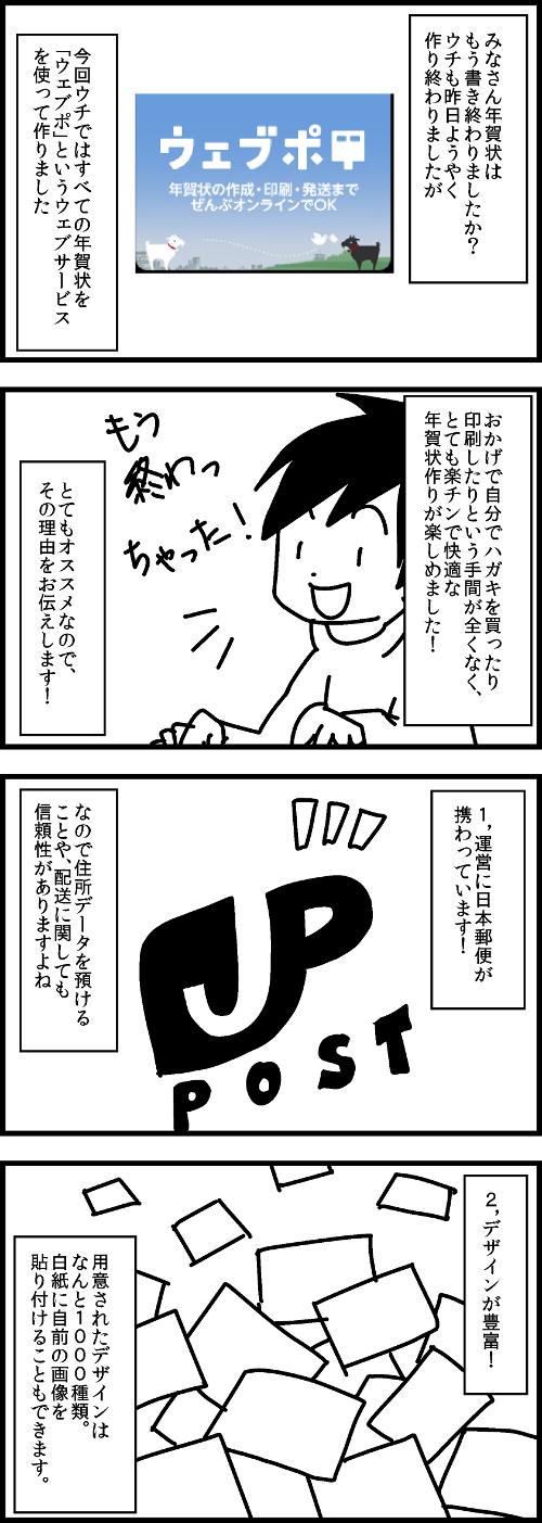 みなさん年賀状はもう書きましたか?今回ウチではすべての年賀状を「ウェブポ」というウェブサービスを使って作りました。おかげで自分でハガキを買ったり印刷したりという手間が全くなく、とても楽チンで快適な年賀状作りが楽しめました!とてもオススメなので、その理由をお伝えします!運営に日本郵便が携わっています!なので住所データを預けたり、配送に関しても信頼性がありますよね。デザインが豊富!用意されたデザインはなんと1000種類。白紙に自前の画像を貼り付けることもできます。